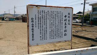 中村王子跡