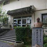 Hashimoto city kyodo shiryo kan