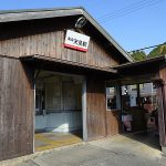 Nankai Amami Station