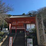 Kimii-dera Temple