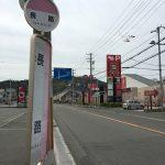 Nagaji Bus Stop