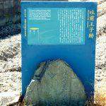 Hanzaki Oji ruins