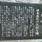 the last Adauchi  in Japan monument