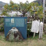 Kitsumoto Oji ruins