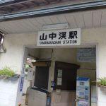 JR Yamanakadani Station