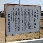 Nakamura Oji ruins