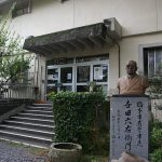 橋本市郷土資料館