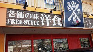 山田ヒロキチ商店