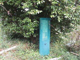 奈久智王子跡