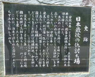 日本最後の仇討ち場碑