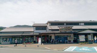道の駅柿の郷くどやま