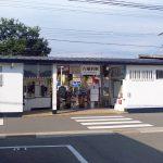 南海八幡前駅