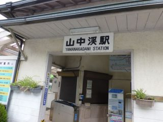 JR山中渓駅