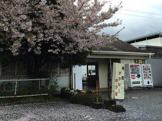 JR加茂郷駅